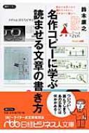 名作コピーに学ぶ読ませる文章の書き方 日経ビジネス文庫