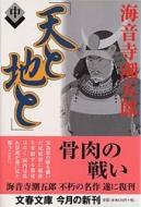 天と地と 中 文春文庫