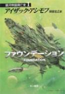 ファウンデーション 銀河帝国興亡史1 ハヤカワ文庫