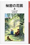 秘密の花園 上 岩波少年文庫