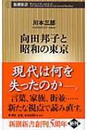 向田邦子と昭和の東京 新潮新書