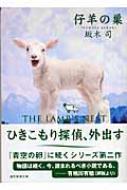 仔羊の巣 創元推理文庫