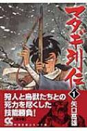 マタギ列伝1 中公文庫コミック版