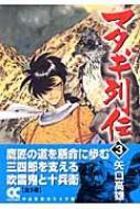 マタギ列伝3 中公文庫コミック版