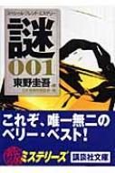 謎 東野圭吾選 スペシャル・ブレンド・ミステリー  001 講談社文庫