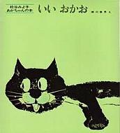 いいおかお 松谷みよ子あかちゃんの本
