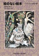 絵のない絵本 アンデルセンの童話 4 福音館文庫