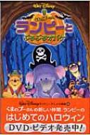 くまのプーさん・ランピーとぶるぶるオバケ ディズニーアニメ小説版