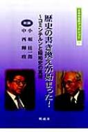歴史の書き換えが始まった! コミンテルンと昭和史の真相 日本の息吹ブックレット