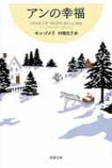 アンの幸福 赤毛のアン・シリーズ 5 新潮文庫