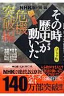 NHKその時歴史が動いたコミック版 危機突破編 ホーム社漫画文庫