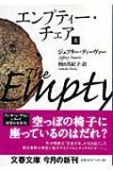 エンプティー・チェア 上 文春文庫