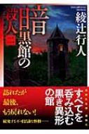 暗黒館の殺人 2 講談社文庫