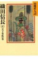 織田信長 4 山岡荘八歴史文庫