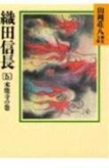 織田信長 5 山岡荘八歴史文庫