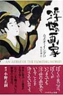 浮世の画家 ハヤカワepi文庫