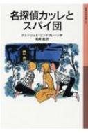 名探偵カッレとスパイ団 岩波少年文庫