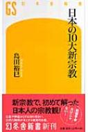 日本の10大新宗教 幻冬舎新書