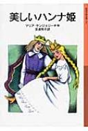 美しいハンナ姫 岩波少年文庫