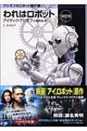 われはロボット 決定版 ハヤカワ文庫SF