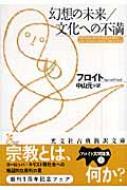 幻想の未来/文化への不満 光文社古典新訳文庫
