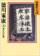 徳川家康 4 山岡荘八歴史文庫