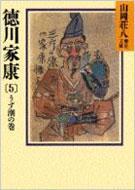 徳川家康 5 山岡荘八歴史文庫