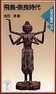飛鳥・奈良時代 日本の歴史 2 岩波ジュニア新書