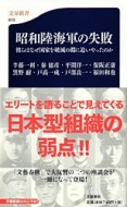 昭和陸海軍の失敗 彼らはなぜ国家を破滅の淵に追いやったのか 文春新書
