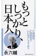 もっとしっかり、日本人 新書ヴィレッジブックス