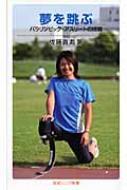 夢を跳ぶ パラリンピック・アスリートの挑戦 岩波ジュニア新書