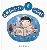おやすみなさいコッコさん 幼児絵本シリーズ