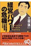 経営パワーの危機 会社再建の企業変革ドラマ 日経ビジネス人文庫