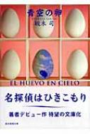 青空の卵 創元推理文庫
