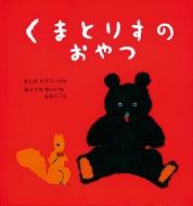くまとりすのおやつ 幼児絵本シリーズ