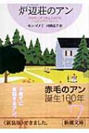炉辺荘のアン 赤毛のアン・シリーズ 7 新潮文庫