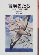 冒険者たち ガンバと15ひきの仲間 岩波少年文庫 新版