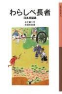 わらしべ長者 日本民話選 岩波少年文庫