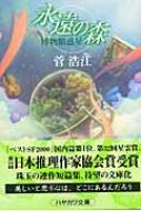 永遠の森 博物館惑星 ハヤカワ文庫JA