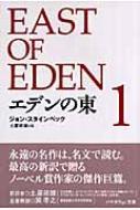 エデンの東 1 ハヤカワepi文庫