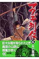 マタギ列伝4 中公文庫コミック版