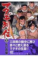 マタギ列伝5 中公文庫コミック版
