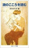 詩のこころを読む 岩波ジュニア新書