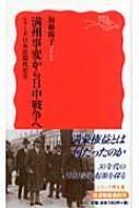 満州事変から日中戦争へ シリーズ日本近現代史 5 岩波新書
