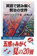 英語で読み解く賢治の世界 岩波ジュニア新書