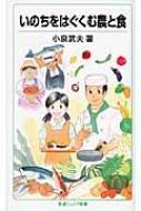 いのちをはぐくむ農と食 岩波ジュニア新書