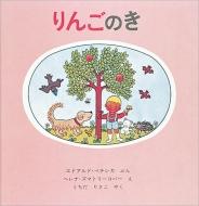 りんごのき 世界傑作絵本シリーズ