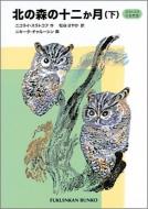 北の森の十二か月 スラトコフの自然誌 下 福音館文庫