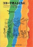 コヨーテ老人とともに アメリカインディアンの旅物語 福音館文庫