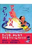 アイスクリーム、つくります! ママとパパとわたしの本